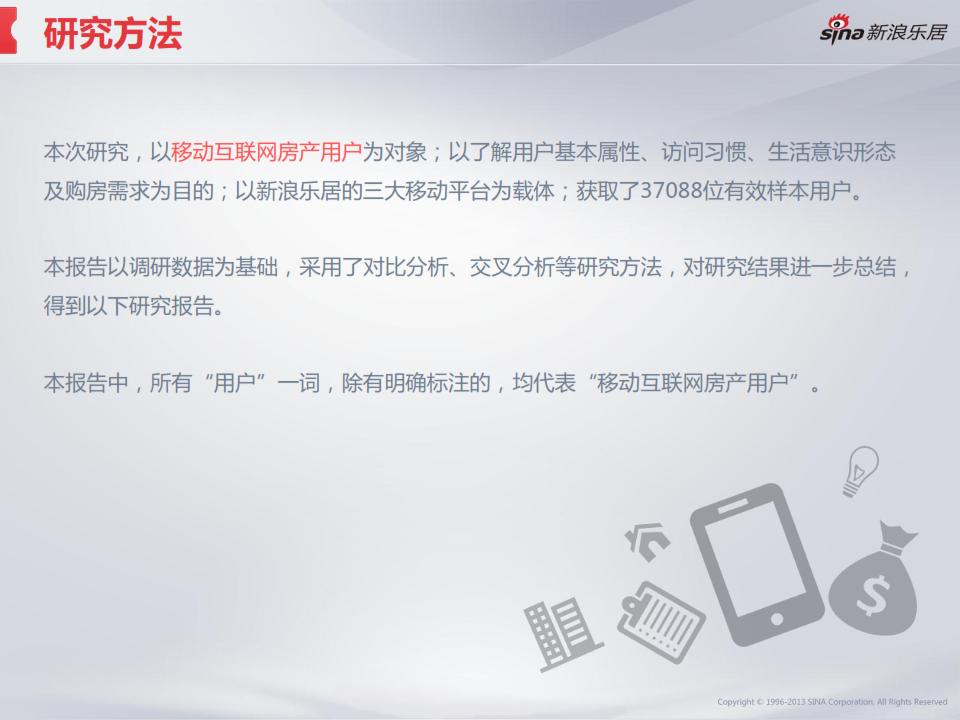 2013年度移动互联网房产用户调研分析报告_002