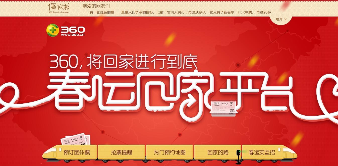 BaiduShurufa_2013-12-12_21-52-31