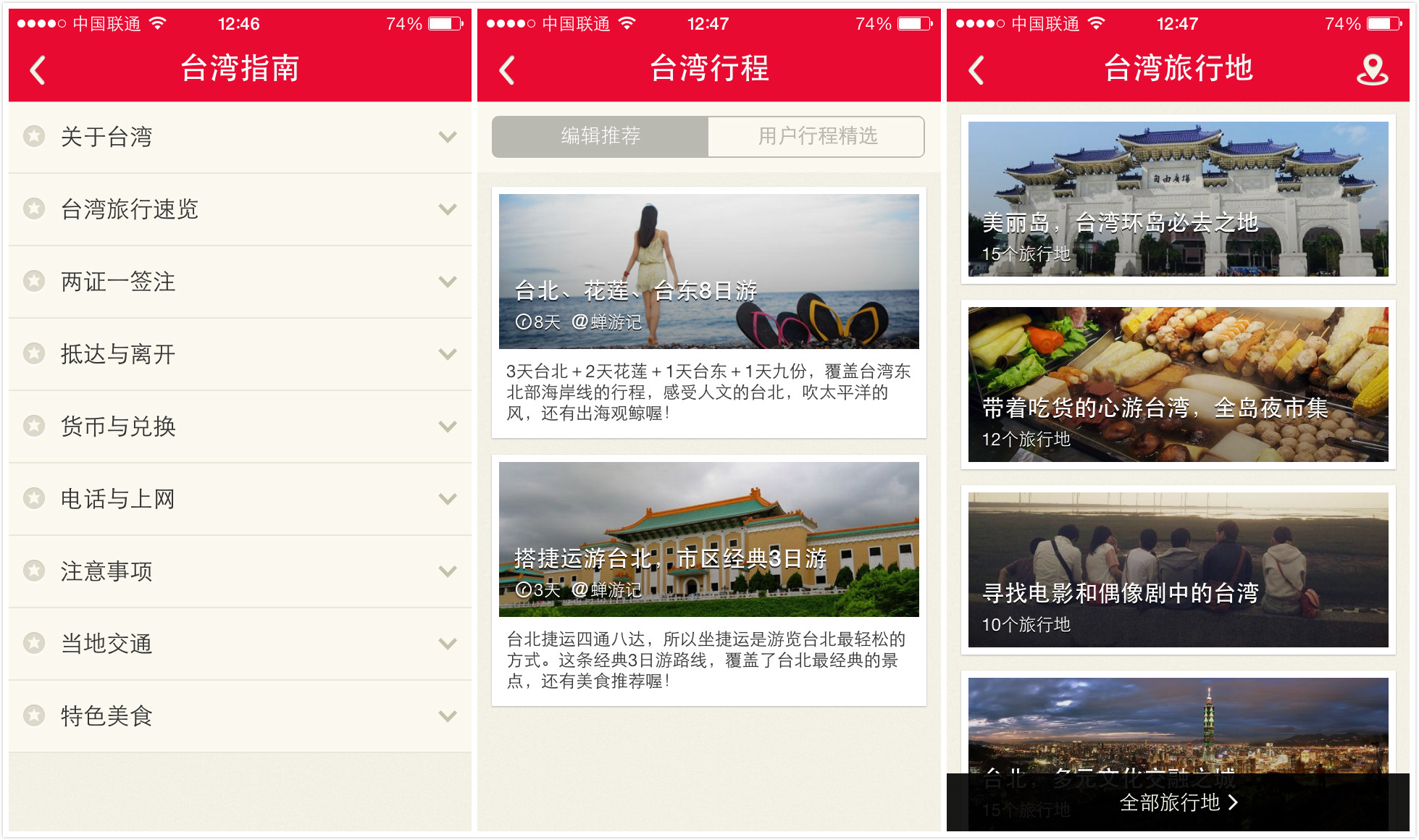 the-cicada-travel-notes-update-3-0-with-wiki-mode-edition-guidebook-2