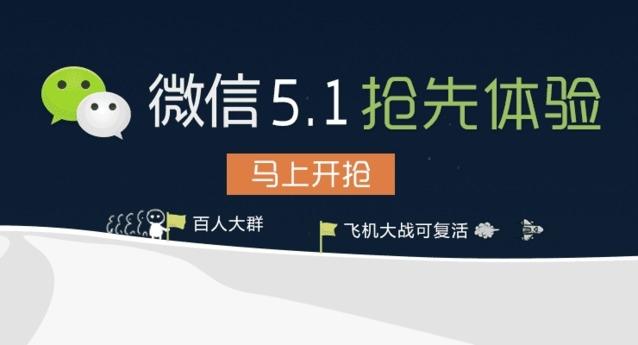 微信5.1:腾讯尽展电商、安全、移动应用分发野心