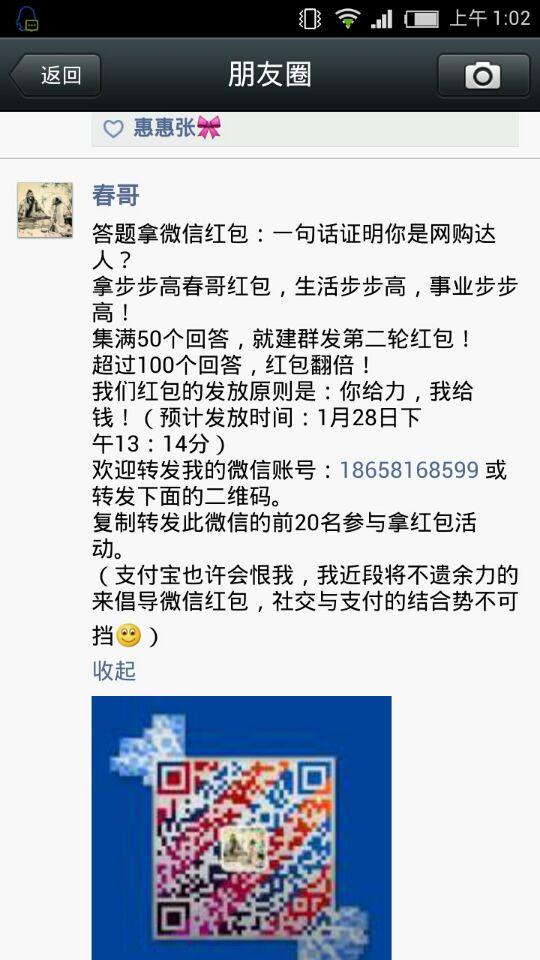 """微信红包活动:用户疯狂中的腾讯""""阴谋"""""""