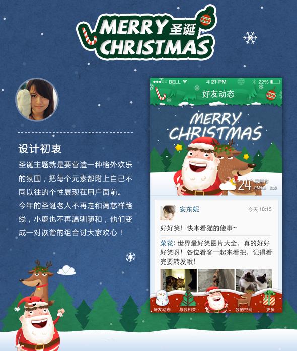 宣传图_欢乐圣诞