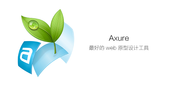 4.tools.axure