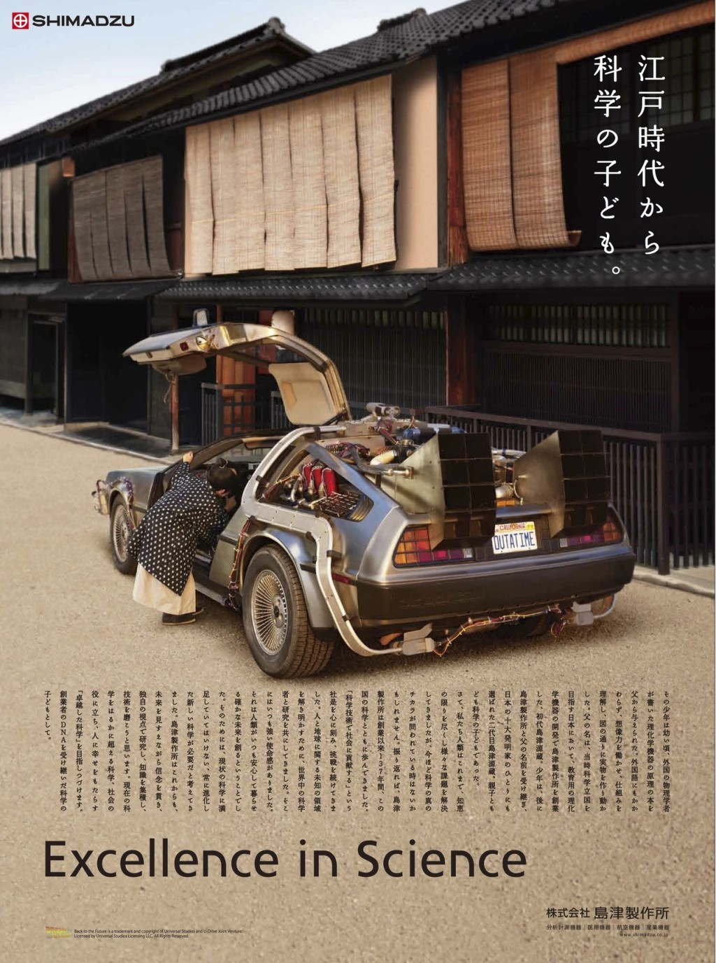 Japan - Back to the Future Poster
