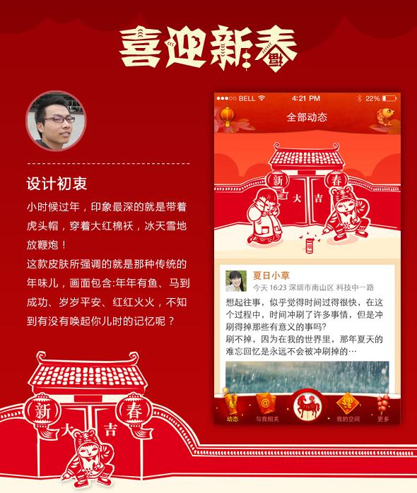 宣传图_喜迎新春
