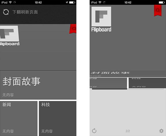 flipboard:刚毅的上下动画来切换到下一个界面(由于网慢数据没有加载出来);
