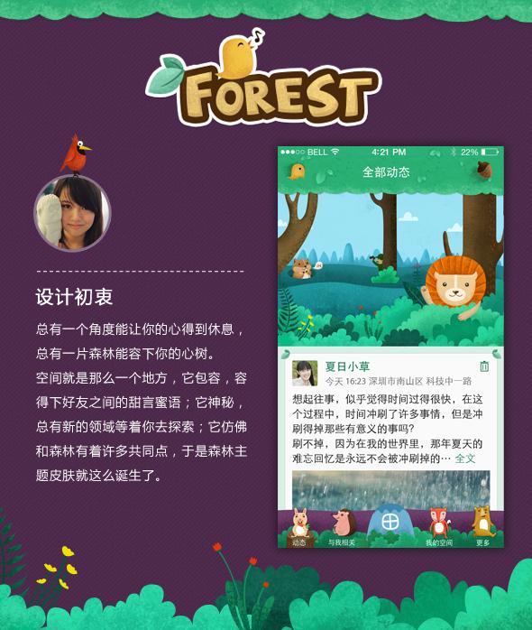 宣传图_梦幻森林