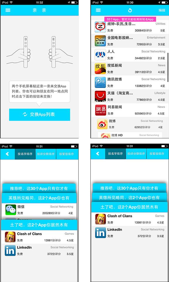 APP交换:列表从上到下或从下到上的曲线流畅滚动效果,很酷的(两个手机同时装上该 APP,靠近互换软件);