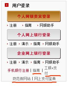 图 8.不妥的设计,使得用户较难判断单选框对应于哪一个选项