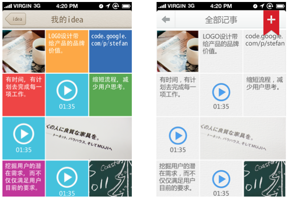 5 elya:2014让人印象深刻的7种Mobile UI设计语言