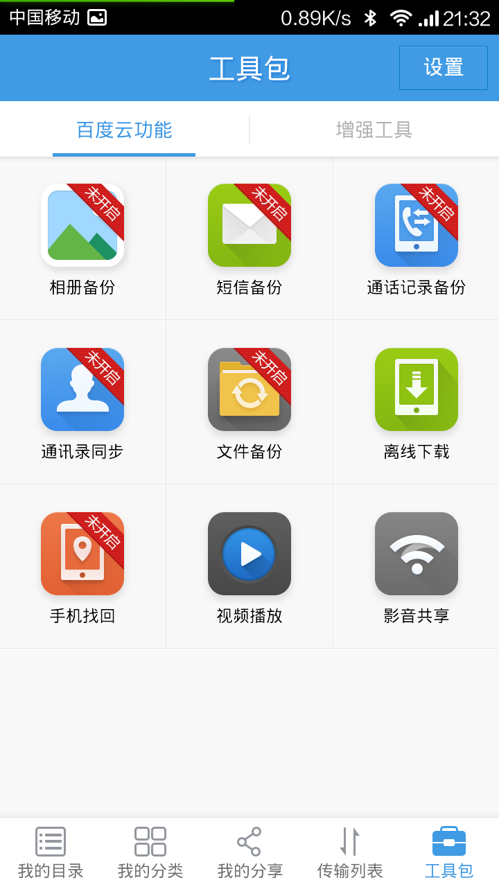 Screenshot 2014 04 13 21 32 13 elya:胖APP的4大发展方向