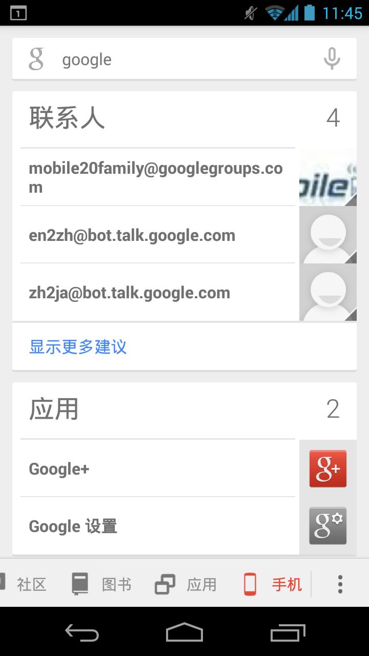 Googlesearch elya:胖APP的4大发展方向