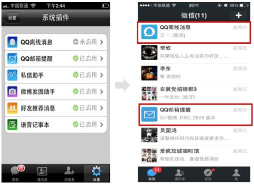 weixinchajian elya:胖APP的4大发展方向