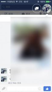 facebook的悬浮聊天窗口