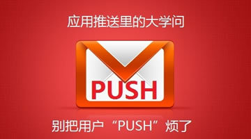 """应用""""PUSH推送""""的5个真相和5个误区"""