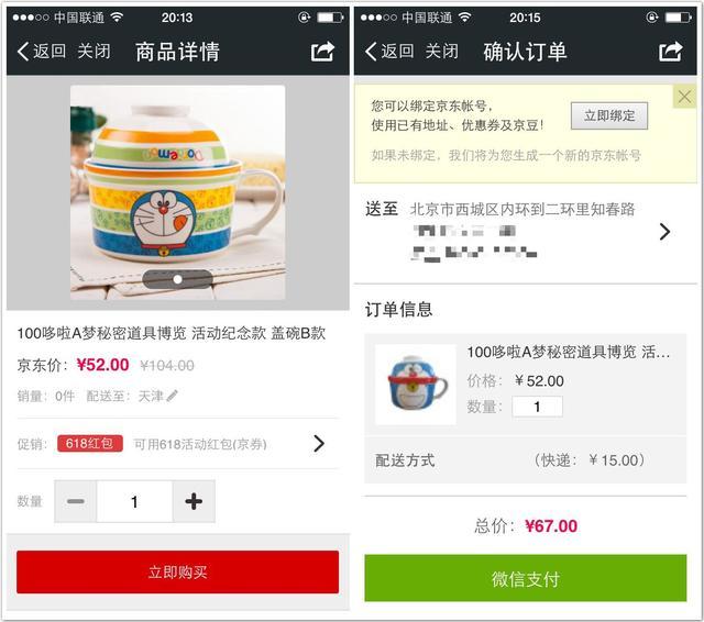 """微信更新""""发现"""" 京东购物一级入口上线"""