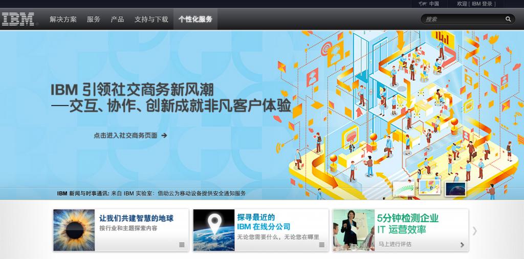 IBM_-_中国