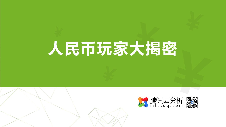 人民币玩家大揭密-01