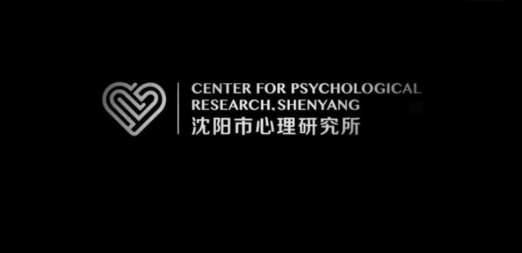 沈阳市心理研究所:特殊展览