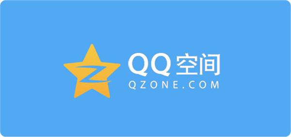 QQ空间:一款9年不衰互联网产品,有何进化秘诀?,互联网的一些事