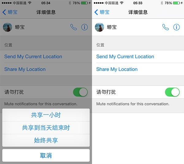 iOS 8中文版上手体验