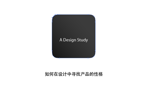 a design study
