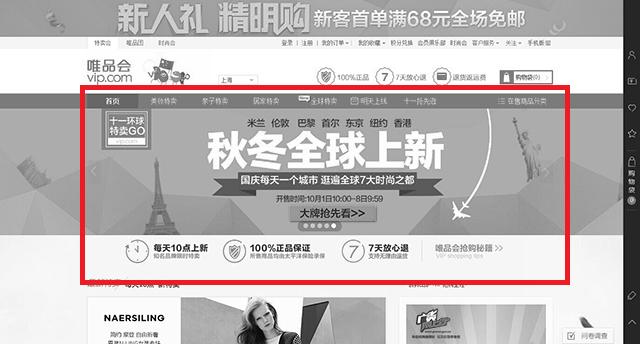 就去色网站_电子商务网站设计分析—首屏设计 人人都是产品经理