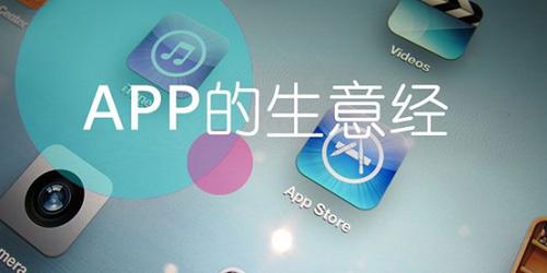 干货:从0到100万下载APP应用市场优化怎么做1.png