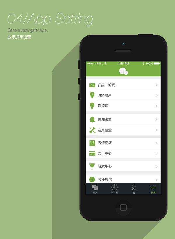 wechat-app4