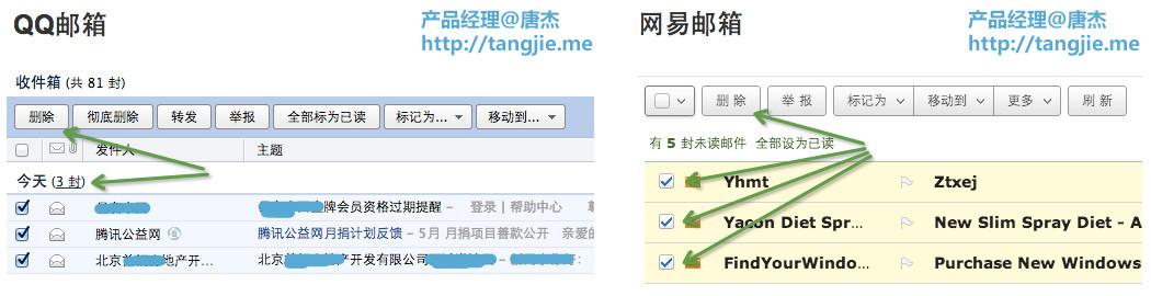 QQ邮箱和网易邮箱