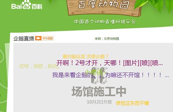 国庆节前,微信、百度纷纷卖视频!