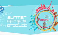 【产品之夏】第二期:我们即未来招募令