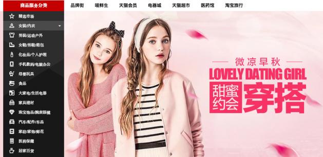 chinese-e-com-banner