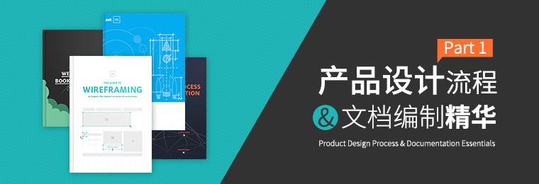 产品设计流程与文档编制精华(第一部分)
