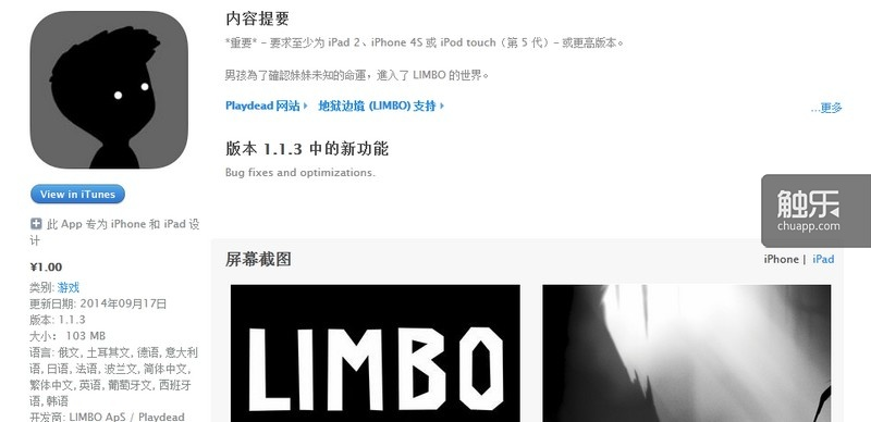 降维攻击!1元应用急袭中国App Store事件的思考与展望