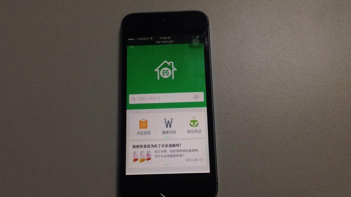 axure产品原型在手机上如何运行