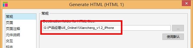 生成HTML时选择SVN目录