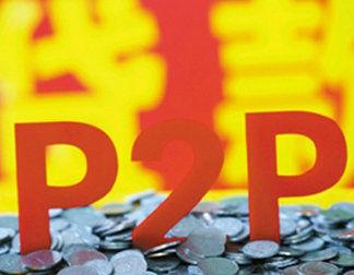 P2P网贷AB面:跑路潮会再次来袭吗?