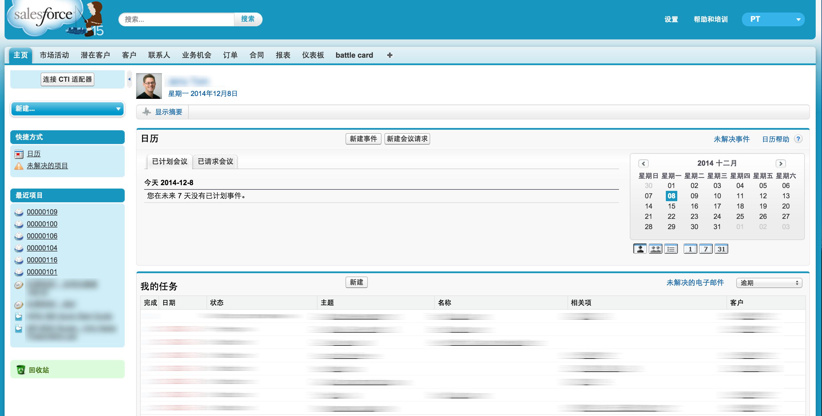 屏幕快照 2014-12-08 10.43.47