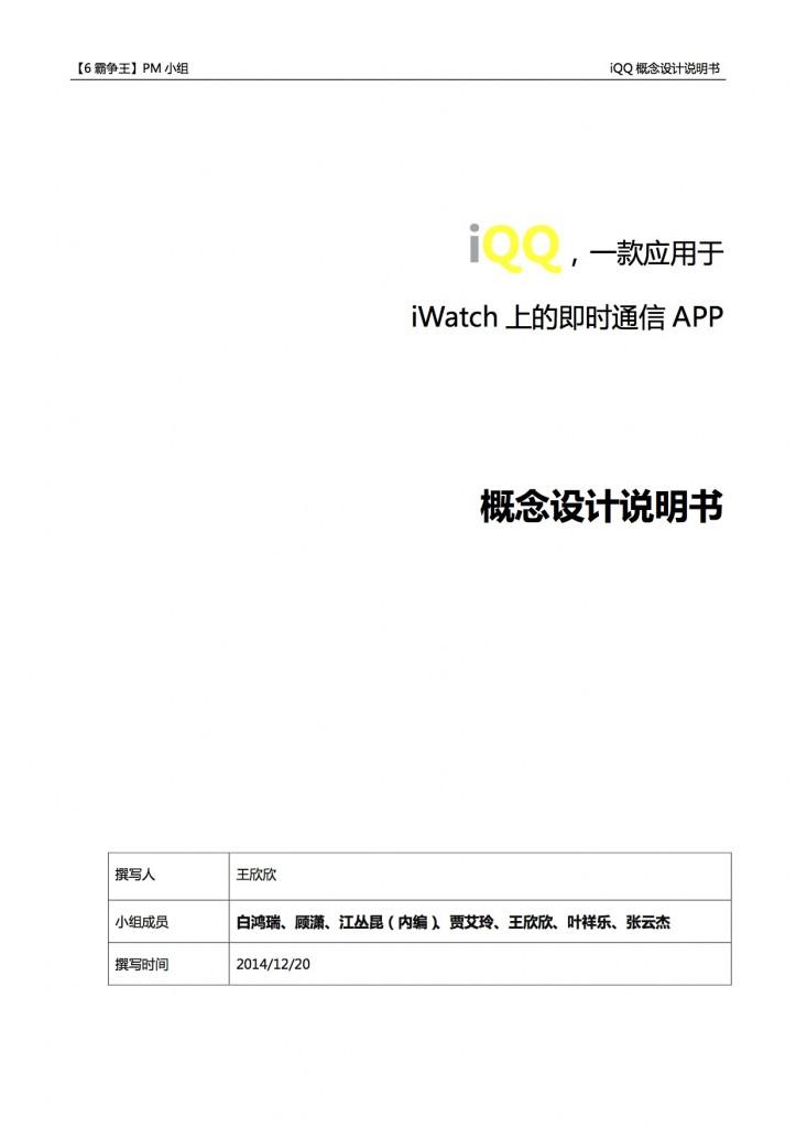 IQQ_【6霸争王】队_王欣欣_20141221-1