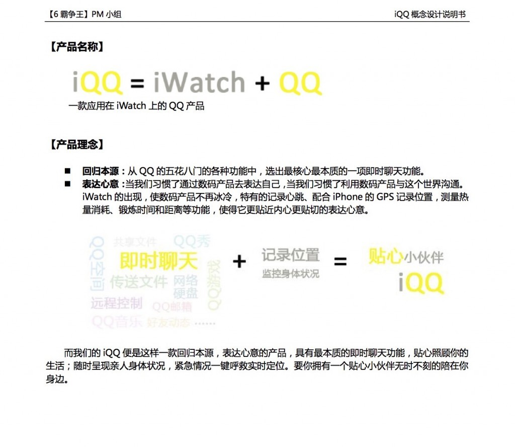 IQQ_【6霸争王】队_王欣欣_20141221-2