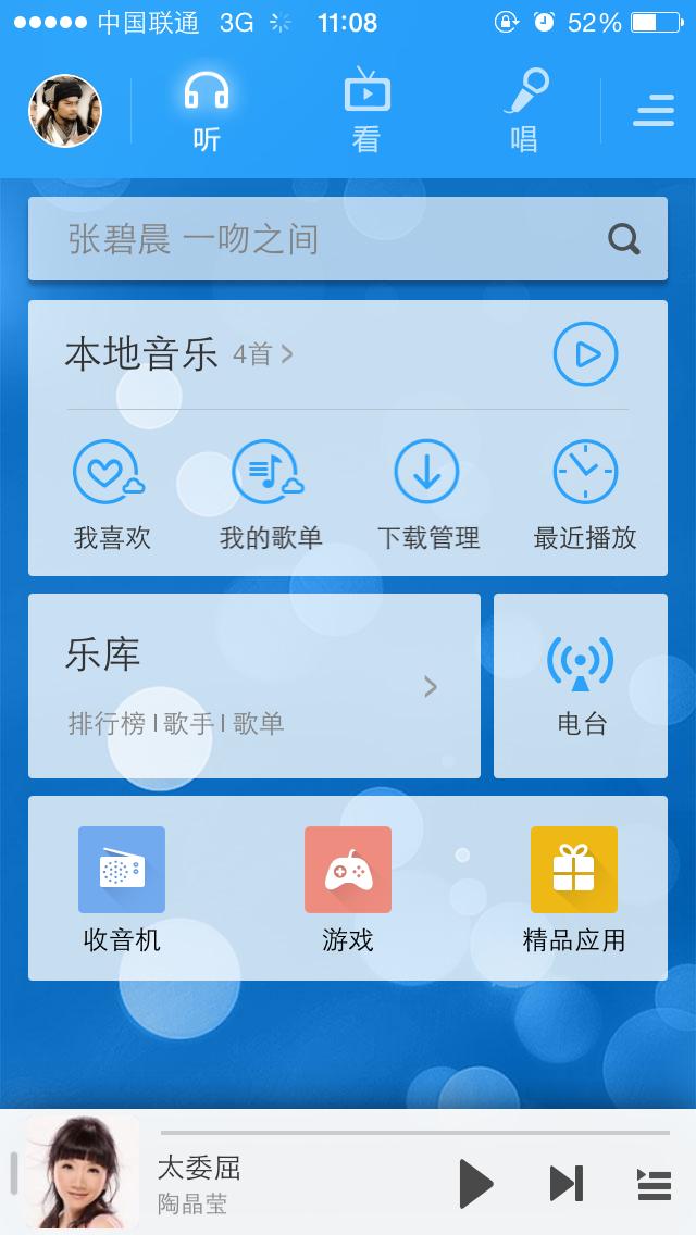中国孩子歌词_酷狗7.0的体验报告及发展建议 | 人人都是产品经理