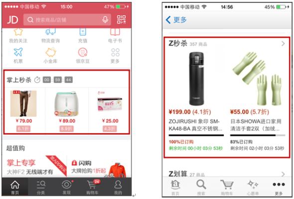 """巧用运营设计让用户毫不犹豫地""""买买买"""""""