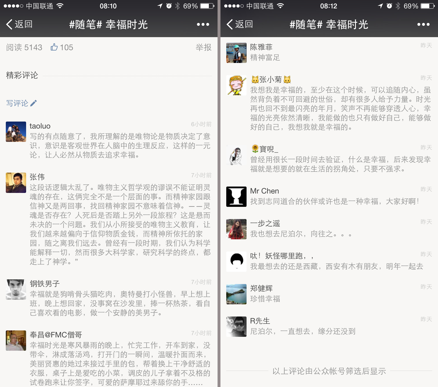 wechat-comment-1