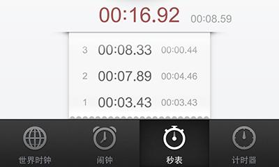 秒表同事显示两种打点结果.png