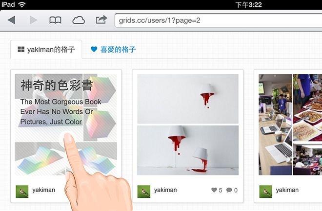 让设计跟着指尖走:触控设备上的互动效果,手机界面