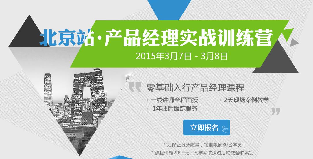20150203beijingproduct