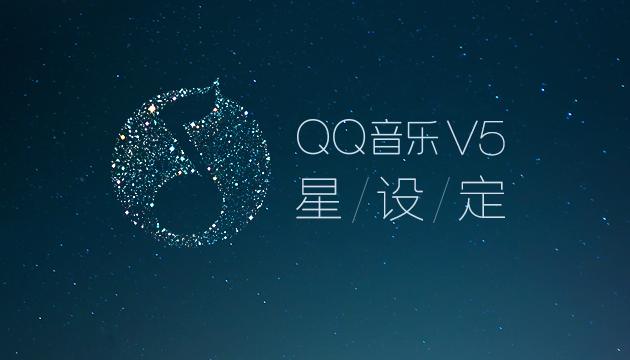 QQmusic_v5_banner