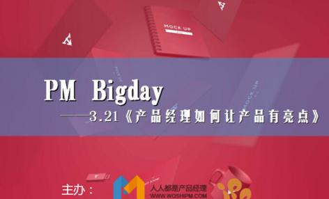 【线下活动】PM Bigday:产品经理如何让产品有亮点