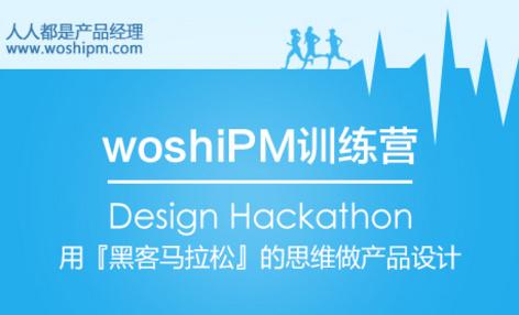 【woshiPM训练营】成都站2015年第一期报名入口